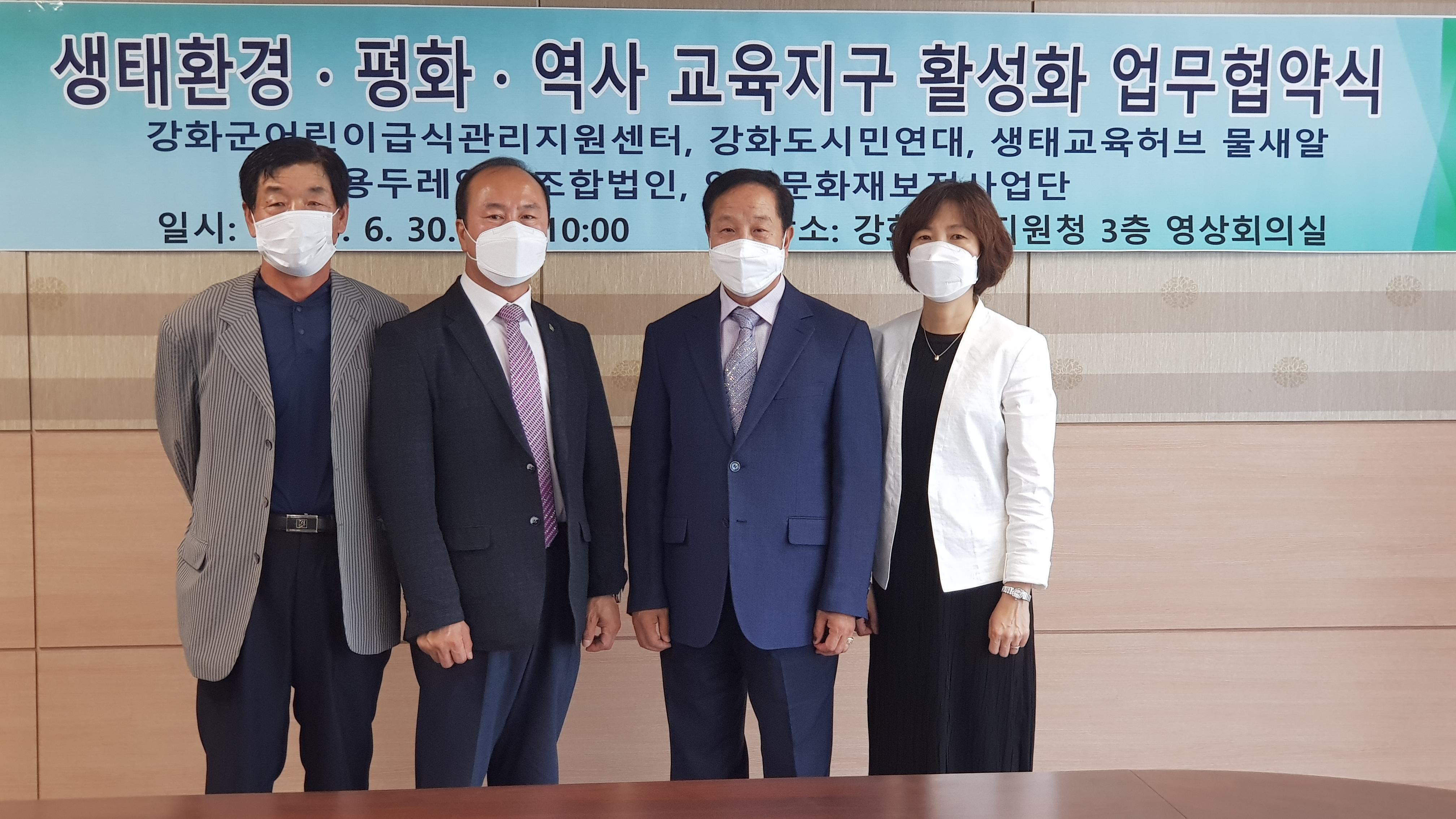 강화교육지원청, 지역 기관연계 협력강화 협약 체결