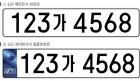 자동차번호판, 반사필름식으로 위·변조 원천차단