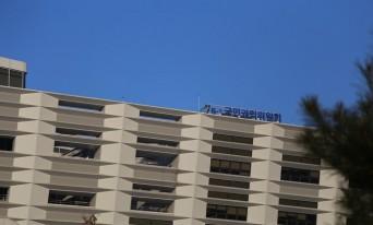 '공직자의 이해충돌방지법안' 23일 국무회의 의결