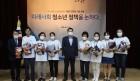 아산청소년교육문화센터, 10주년 기념 텐션을 높여라