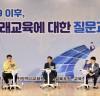 인천교육청, 온라인 교육정책 위한 포럼 개최