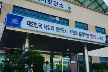 속초보건소, 시민과 관광객위한 응급진료 상황실 준비완료