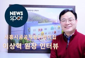 [사람들]시흥시공공직장어린이집 이상혁 원장 인터뷰
