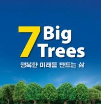 [신간] 7 Big Trees,  행복한 미래를 만드는 삶