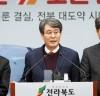 김광수 의원, '전북대병원'권역응급의료센터 지정 결정적 역할