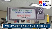 부평구 정부지원어린이집 사랑나눔 바자회 개최