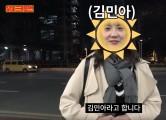 상큼한 매력의 JTBC 김민아 기상캐스터 '워크맨'에서 4차원 매력 뽐내