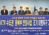 이동진 도봉구청장, 'KTX수도권 동북부 연장' 반드시 실행돼야