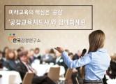 한국감정연구소, 공감교육지도사1·2급 자격증 개설