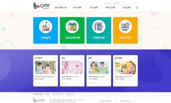 경기도교육청, 유치원 놀이교육 공유 사이트 '놀이온(ON)'구축