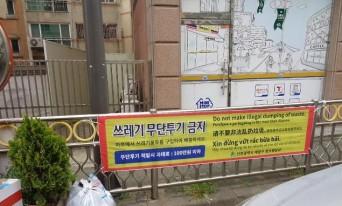 계양구, 외국인 무단투기 예방 홍보 실시