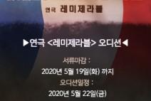 예술의전당, 연극 '레 미제라블' 오디션 진행