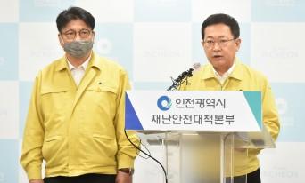 박남춘 인천시장, 이태원 클럽 발 학원집단감염 긴급 브리핑